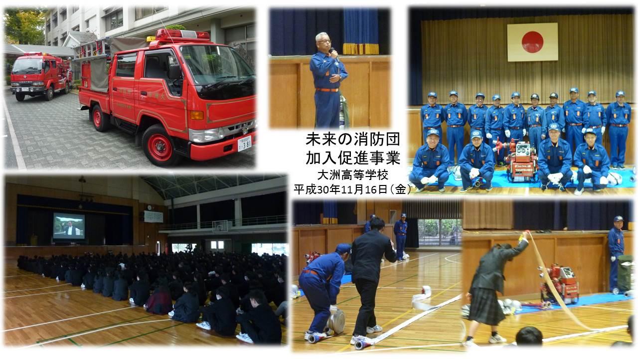 公益財団法人 愛媛県消防協会|...